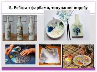 5. Робота з фарбами, тонування виробу