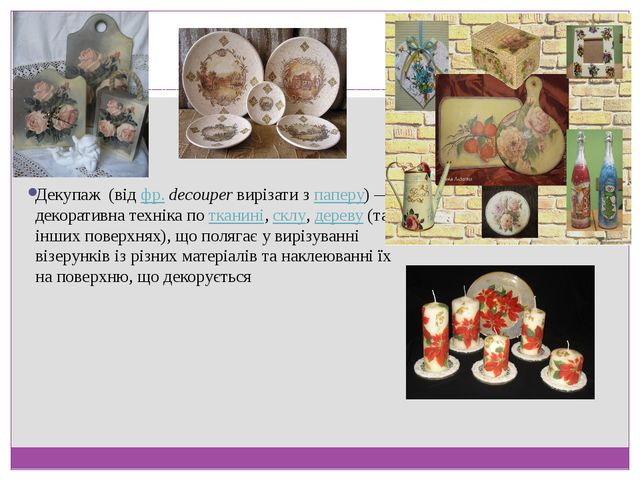 Декупаж (від фр. decouper вирізати з паперу)— декоративна техніка по ткани...
