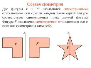 Осевая симметрия Две фигуры F и F' называются симметричными относительно оси