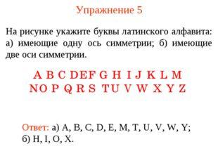 Упражнение 5 На рисунке укажите буквы латинского алфавита: а) имеющие одну ос