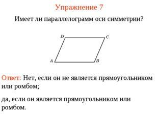 Упражнение 7 Имеет ли параллелограмм оси симметрии? Ответ: Нет, если он не яв