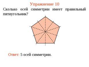 Упражнение 10 Сколько осей симметрии имеет правильный пятиугольник?