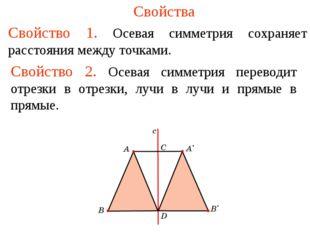 Свойства Свойство 1. Осевая симметрия сохраняет расстояния между точками. Сво