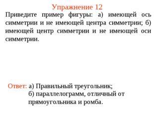 Упражнение 12 Приведите пример фигуры: а) имеющей ось симметрии и не имеющей