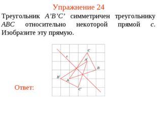 Упражнение 24 Треугольник A'B'C' симметричен треугольнику ABC относительно не