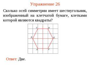 Упражнение 26 Сколько осей симметрии имеет шестиугольник, изображенный на кле