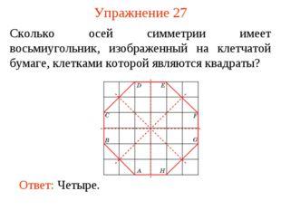 Упражнение 27 Сколько осей симметрии имеет восьмиугольник, изображенный на кл