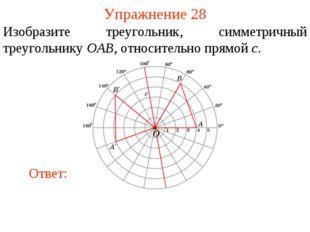 Упражнение 28 Изобразите треугольник, симметричный треугольнику OAB, относите