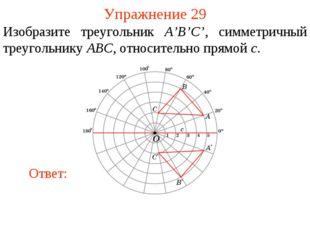 Упражнение 29 Изобразите треугольник A'B'C', симметричный треугольнику ABC, о
