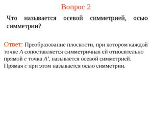 Вопрос 2 Что называется осевой симметрией, осью симметрии? Ответ: Преобразова