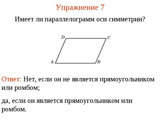 Упражнение 7 Имеет ли параллелограмм оси симметрии? Ответ: Нет, если он не яв...