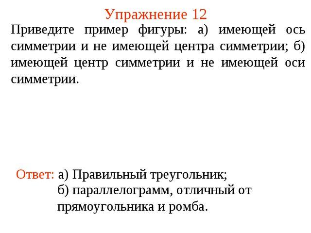Упражнение 12 Приведите пример фигуры: а) имеющей ось симметрии и не имеющей...