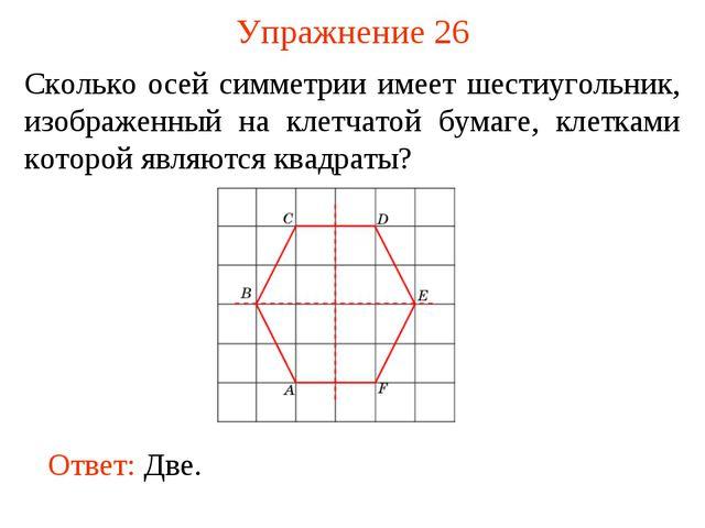 Упражнение 26 Сколько осей симметрии имеет шестиугольник, изображенный на кле...