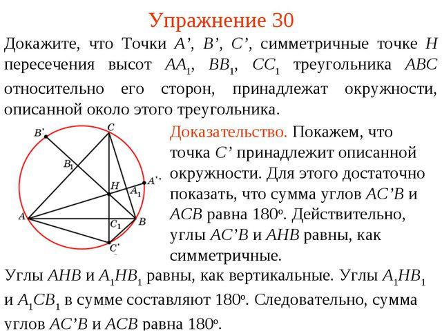 Упражнение 30 Докажите, что Точки A', B', C', симметричные точке H пересечени...