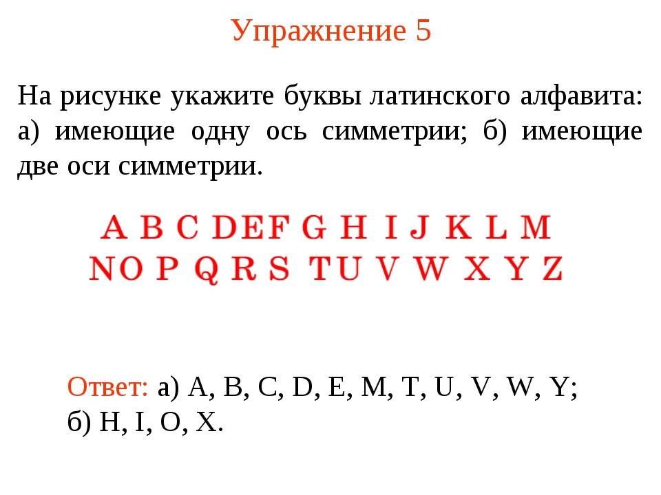 Упражнение 5 На рисунке укажите буквы латинского алфавита: а) имеющие одну ос...