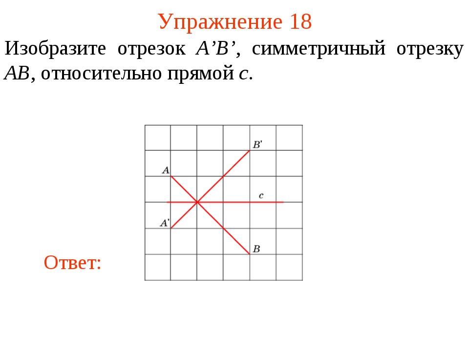 Упражнение 18 Изобразите отрезок A'B', симметричный отрезку AB, относительно...