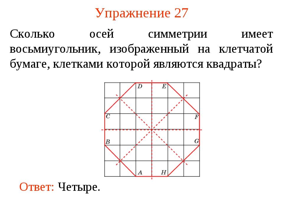Упражнение 27 Сколько осей симметрии имеет восьмиугольник, изображенный на кл...