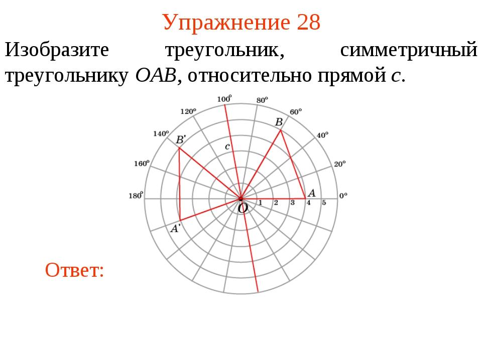 Упражнение 28 Изобразите треугольник, симметричный треугольнику OAB, относите...