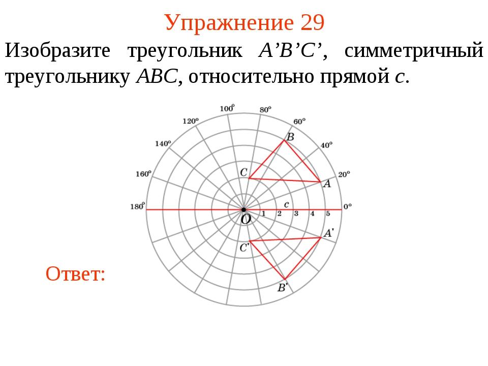 Упражнение 29 Изобразите треугольник A'B'C', симметричный треугольнику ABC, о...