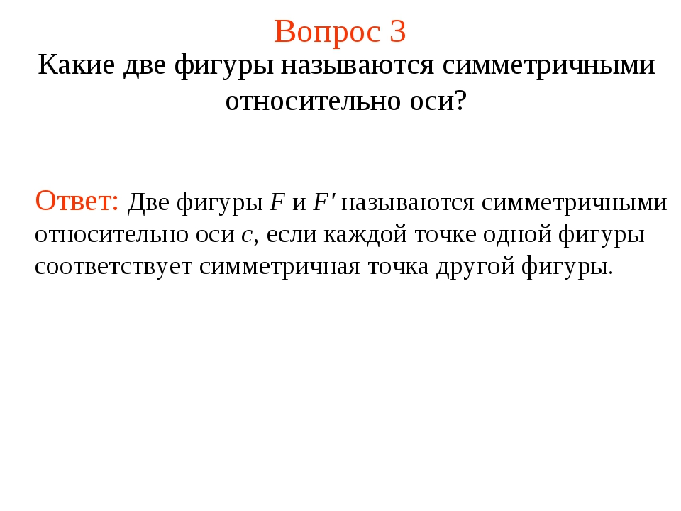 Вопрос 3 Какие две фигуры называются симметричными относительно оси? Ответ: Д...