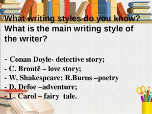 What writing styles do you know? What is the main writing style of the write