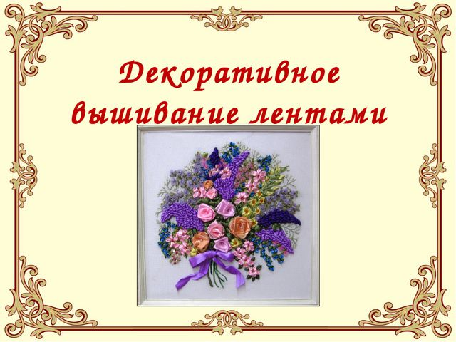 Декоративное вышивание лентами