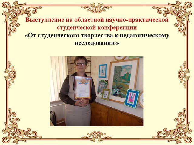 Выступление на областной научно-практической студенческой конференции «От ст...