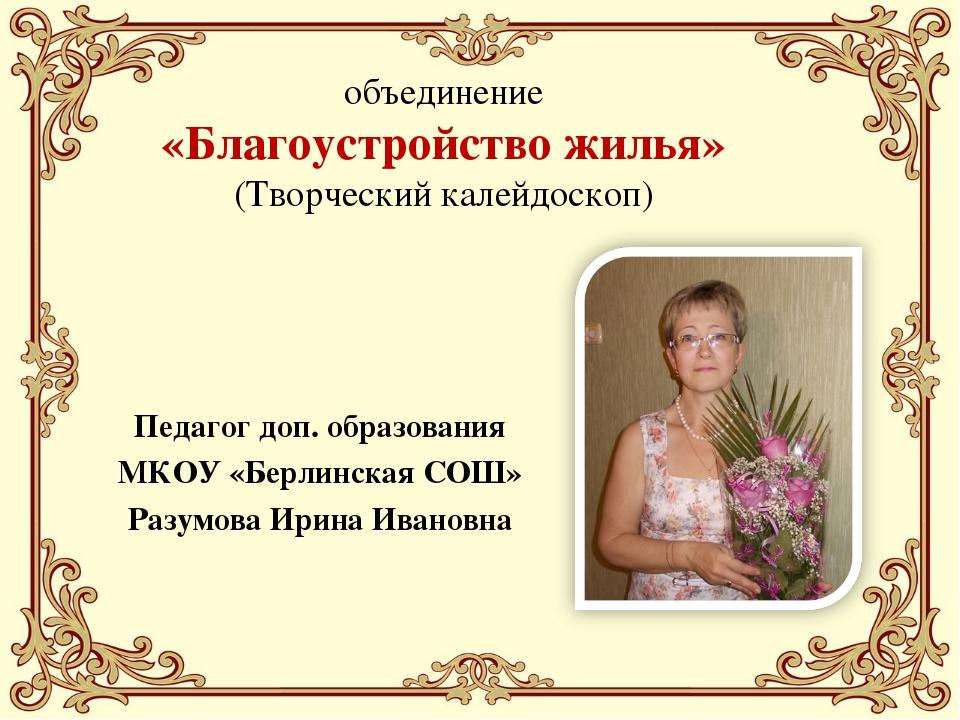 объединение «Благоустройство жилья» (Творческий калейдоскоп) Педагог доп. обр...