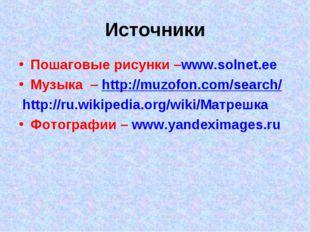 Источники Пошаговые рисунки –www.solnet.ee Музыка – http://muzofon.com/search