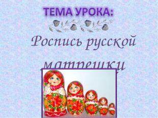 Роспись русской матрешки