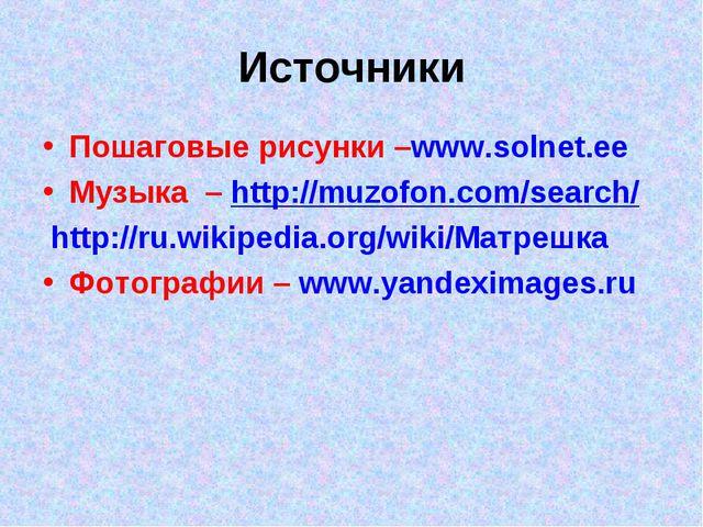 Источники Пошаговые рисунки –www.solnet.ee Музыка – http://muzofon.com/search...