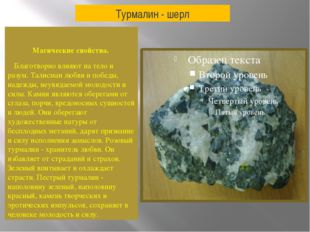 Турмалин - шерл Магические свойства. Благотворно влияют на тело и разум. Т