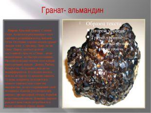 Гранат- альмандин Пироп. Красный гранат. Стихия Огня. Астрологи рекомендуют