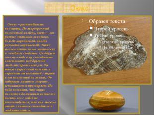 Оникс Оникс – разновидность кальцита. Полупрозрачный полосатый камень, цвет —