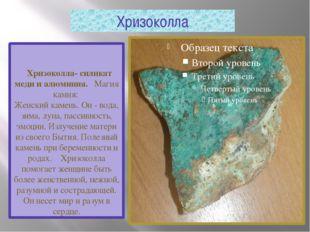 Хризоколла Хризоколла- силикат меди и алюминия. Магия камня: Женский камень.