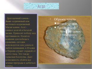 Агат Драгоценный камень – Агат- коричневый или желтовато-коричневый Магия кам