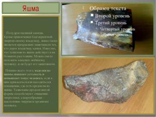 Яшма Полудрагоценный камень. Кроме привлечения благоприятной энергии своему в