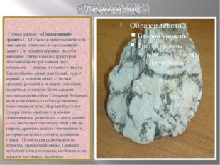 Письменный гранит Горная парода -«Письменный» гранит» С VIII века в минерало