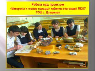 Работа над проектом «Минералы и горные породы» кабинета географии МКОУ СОШ с.