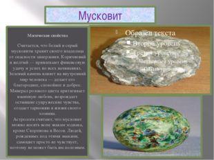 Мусковит Магические свойства Считается, что белый и серый мусковиты хранят св