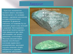 Амазонит Кристалл зеленоватого полевого шпата- амазонита. Предполагают, что н