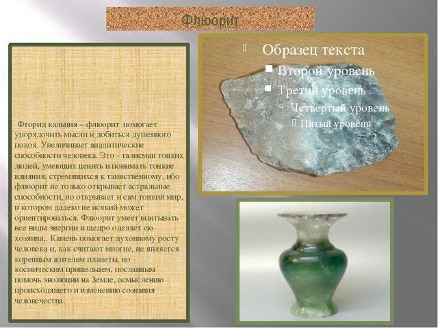 Флюорит  Фторид кальция – флюорит помогает упорядочить мысли и добиться...