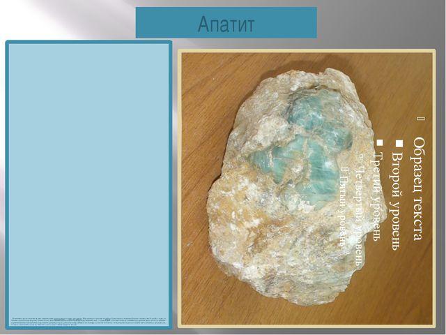 Апатит По мнению астрологов апатит является камнем таких знаков зодиака как о...