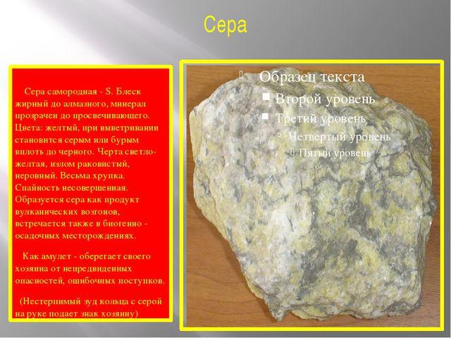 Сера  Сера самородная - S. Блеск жирный до алмазного, минерал прозрачен до п...
