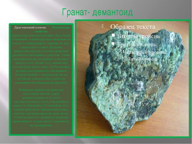 Гранат- демантоид Драгоценный камень Магические свойства Демантоид помогает ч...