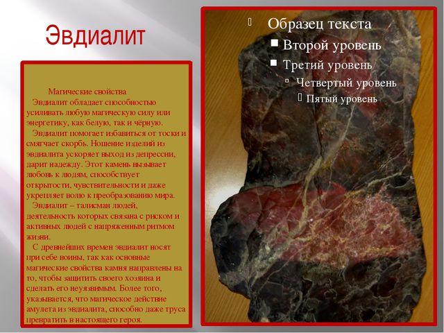 Эвдиалит Магические свойства Эвдиалит обладает способностью усиливать любу...
