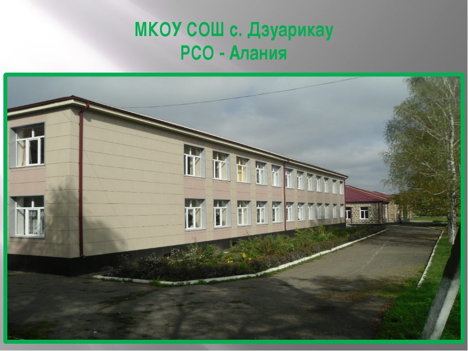 МКОУ СОШ с. Дзуарикау РСО - Алания