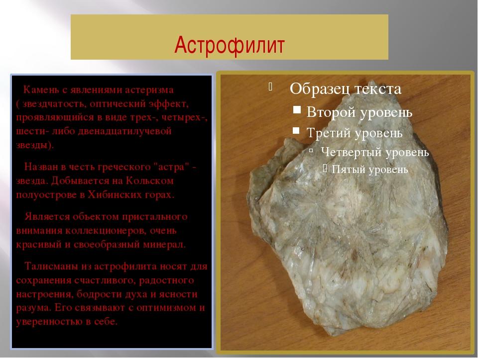 Астрофилит Камень с явлениями астеризма ( звездчатость, оптический эффект, пр...