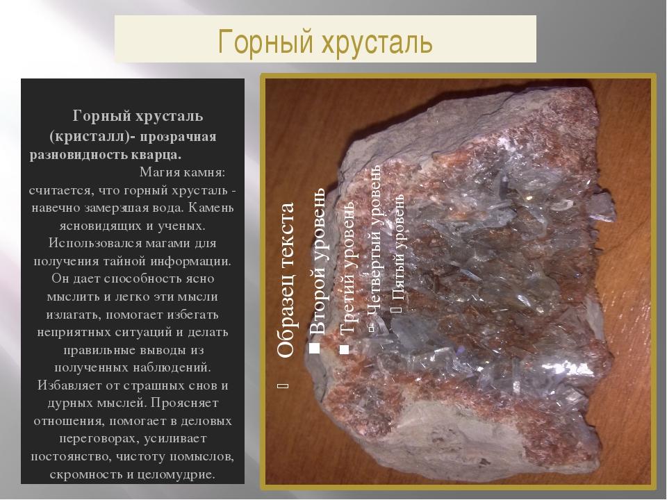 Горный хрусталь Горный хрусталь (кристалл)- прозрачная разновидность кварца....