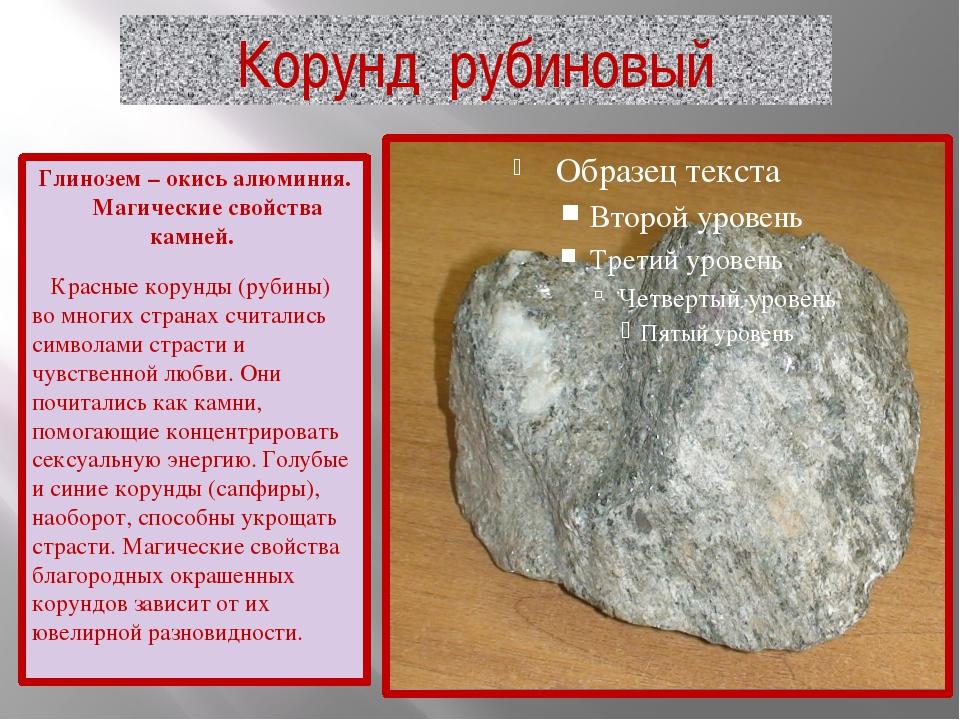 Корунд рубиновый Глинозем – окись алюминия. Магические свойства камней. Кр...